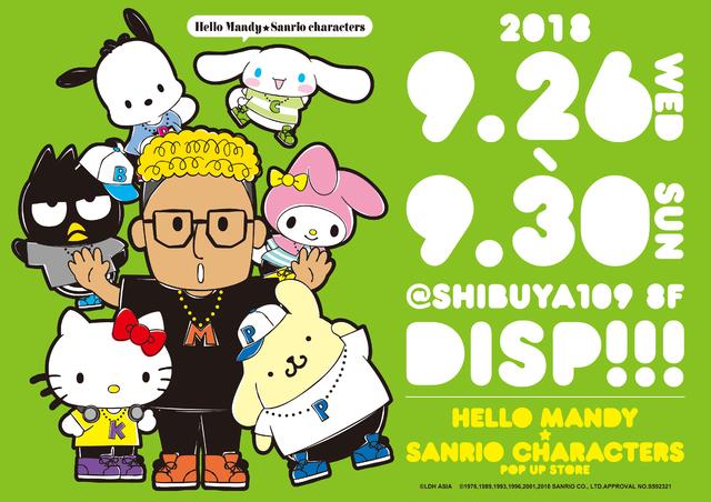 9 26 水 9 30 日 shibuya109 disp にて hello mandy sanrio