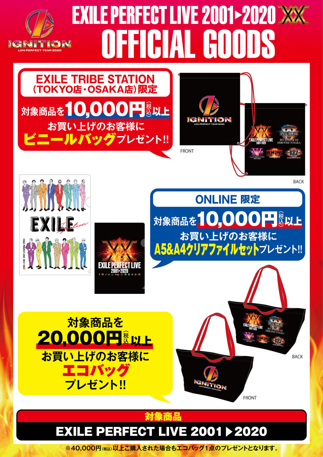 Exile ライブ 2020 グッズ